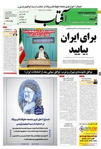 آفتاب یزد - ۲۷ خرداد ۱۴۰۰