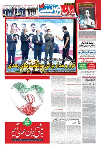 ایران ورزشی - ۱۴۰۰ پنج شنبه ۲۷ خرداد