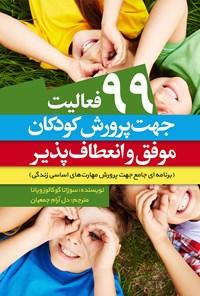 ۹۹ فعالیت جهت پرورش کودکان موفق و انعطاف پذیر