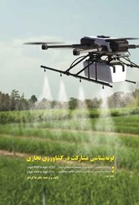 گونه شناسی مشارکت در کشاورزی تجاری (جلد دوم)