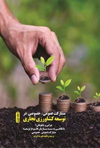 مشارکت عمومی - خصوصی در توسعه کشاورزی تجاری (جلد اول)