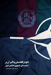 ناتو در افغانستان و تأثیر آن بر امنیت ملی جمهوری اسلامی ایران