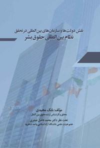 نقش دولت ها و سازمان های بین المللی در تحقق نظام بین المللی حقوق بشر