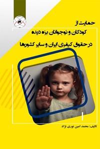 حمایت از کودکان و نوجوانان بزه دیده  در حقوق کیفری ایران و سایر کشورها