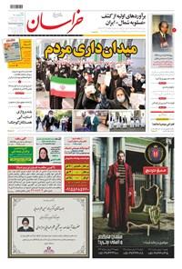 خراسان - ۱۴۰۰ شنبه ۲۹ خرداد