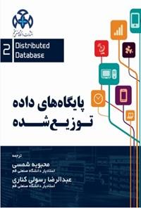 پایگاه های داده توزیع شده (جلد دوم)