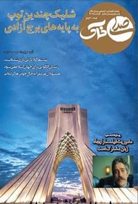 ماهنامه صدای خاک ـ شماره ۲۸ ـ خرداد ۱۴۰۰