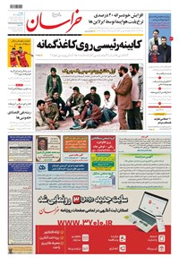 خراسان - ۱۴۰۰ دوشنبه ۳۱ خرداد