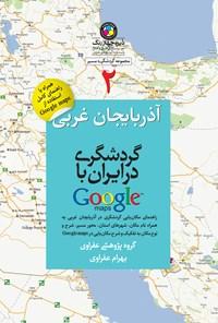 گردشگری در ایران با گوگل مپس (۲): آذربایجان غربی