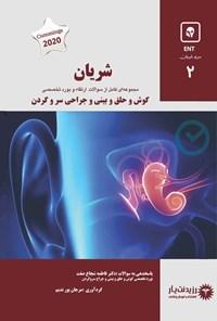 شریان ۲ در گوش و حلق و بینی و جراحی سر و گردن