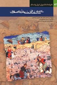 سرگذشت شاه سلطان محمد خدابنده صفوی
