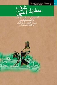 منظری از شرف النبی (ص)