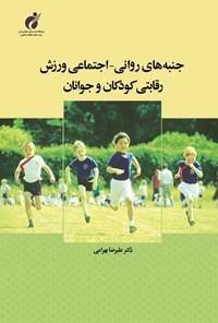 جنبه های روانی - اجتماعی ورزش رقابتی کودکان و نوجوانان