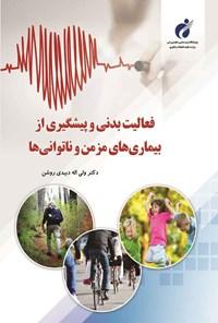 فعالیت بدنی و پیشگیری از بیماری های مزمن و ناتوانی ها