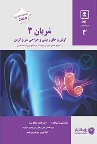 شریان 3 در گوش و حلق و بینی و جراحی سر و گردن