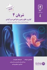 شریان ۴ در گوش و حلق و بینی و جراحی سر و گردن