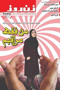 مجله زن روز ـ شماره ۲۷۳۶ ـ ۵ تیر ۱۴۰۰