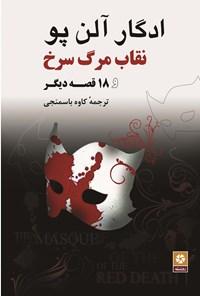 نقاب مرگ سرخ و ۱۸ قصه دیگر