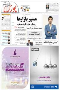هفته نامه اطلاعات بورس ـ شماره ۴۰۴ ـ ۵ خرداد ۱۴۰۰