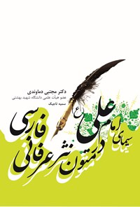 سیمای امام علی (ع) در متون نثر عرفانی فارسی