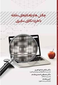 چالش ها و راهکارهای مقابله با هرزه نگاری سایبری