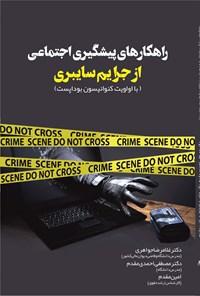 راهکارهای پیشگیری از جرایم سایبری