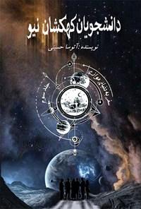دانشجویان کهکشان نیو؛ جلد سوم