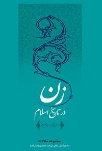 زن در تاریخ اسلام