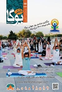 ماهنامه دانش یوگا ـ شماره ۱۵۱ ـ تیر ماه ۱۴۰۰