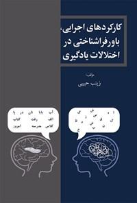 کارکردهای اجرایی، باور فراشناختی در اختلالات یادگیری