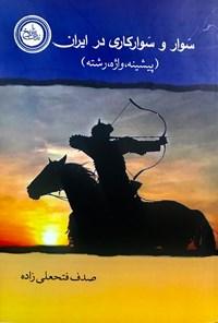 سوار و سوارکاری در ایران (پیشینه، واژه، رشته)