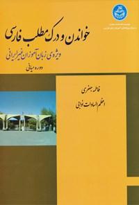 خواندن و درک مطلب فارسی (دوره میانی)