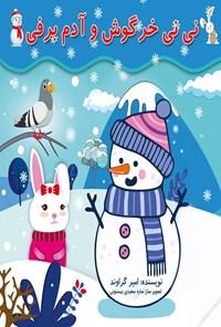 نی نی خرگوش و آدم برفی