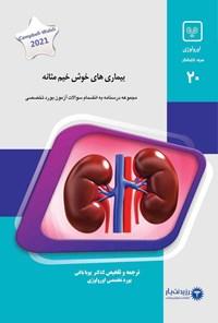 بیماری های خوش خیم مثانه (2020)