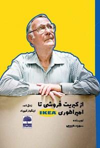 از کبریت فروشی تا امپراطوری IKEA