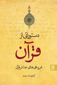 دستوراتی از قرآن