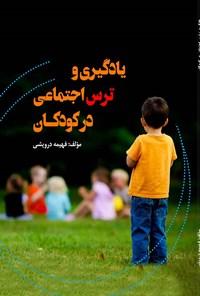 یادگیری و ترس اجتماعی در کودکان