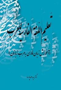 تعلیم اللغه الفارسیه للعرب