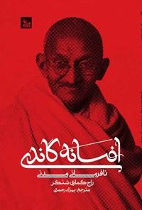 افسانه گاندی