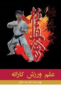 علم ورزش کاراته