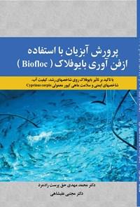 پرورش آبزیان با استفاده از فن آوری بایوفلاک (Biofloc)