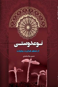 نوعدوستی از منظر قرآن و روایات