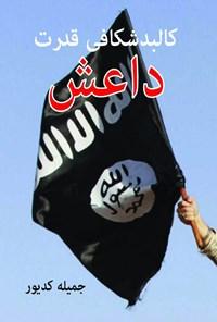 کالبدشکافی قدرت داعش