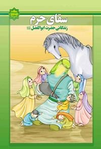 سقای حرم؛ زندگانی حضرت ابوالفضل (ع)