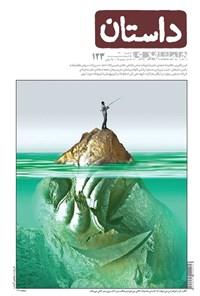 ماهنامه همشهری داستان ـ شماره ۱۲۳ ـ خرداد ۱۴۰۰