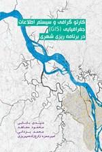کارتوگرافی و سیستم اطلاعات جغرافیایی (GIS) در برنامه ریزی شهری