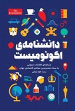 دانشنامه اکونومیست