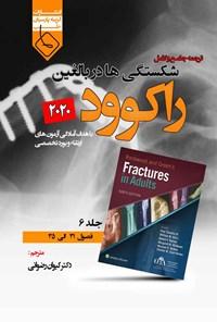 ترجمه جامع و کامل شکستگی ها در بالغین راکوود 2020 (جلد ششم)