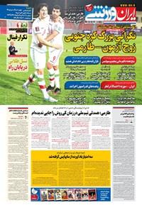 ایران ورزشی - ۱۴۰۰ دوشنبه ۱۴ تير