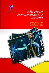 نقش عوامل تروفیکی در سازگاری های عصبی - عضلانی به فعالیت بدنی